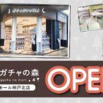 2020年4月4日(土)に関西・兵庫県神戸市のイオンモール神戸北で、カプセルトイ専門ショップ「ガチャガチャの森 イオンモール神戸北店」がオープンします。ガチャガチャの設置台数は510台となります。