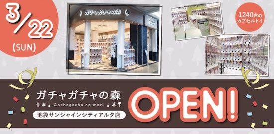 2020年3月22日(日)に関東・東京都豊島区の池袋サンシャインシティアルタで、カプセルトイ専門ショップ「ガチャガチャの森 池袋サンシャインシティアルタ店」がオープンします。ガチャガチャの設置台数は1240台です。