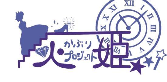 灰かぶり姫プロジェクトは福岡、大分を中心に活動してるアイドルマスターシンデレラガールズのコピユニアカウントです。プロデューサーさんの為に素敵なシンデレラになります。