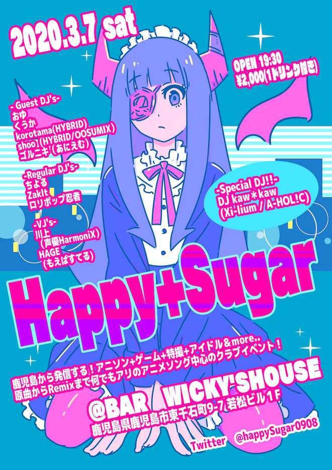 2020年3月7日(土)に鹿児島市東千石町のウィッキーズハウスでアニクラ「happy+Sugar vol.8」が開催されます。