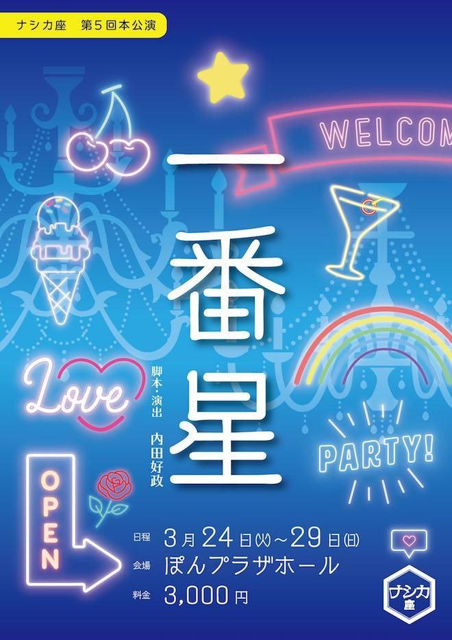 2020年3月24日(火)から3月29日(日)まで、福岡市中央区のぽんプラザホールでナシカ座 第5回本公演「一番星」が開催されます。