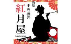 2020年3月22日(日)に花魁BAR「中洲遊郭 紅月屋」が福岡市でグランドオープンします。