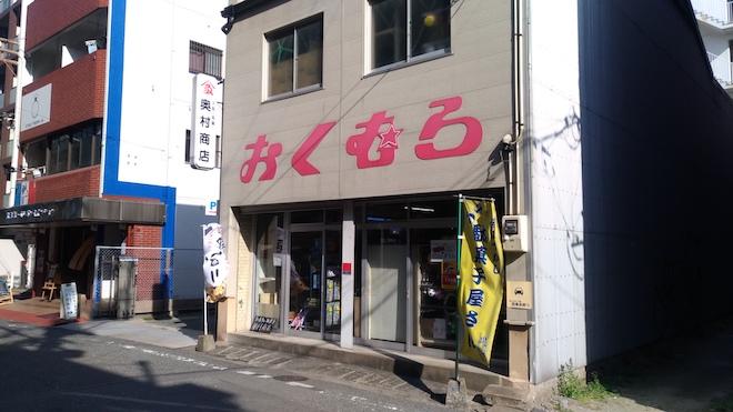 博多の大きな駄菓子屋「奥村商店」