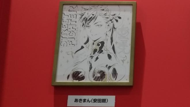あきまんさん(安田朗さん)のサイン。春麗が描かれている。