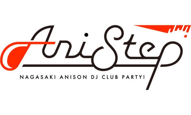 アニステップは長崎市で開催されるアニソンDJイベント です。