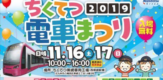 2019年11月16日(土)から福岡県北九州市の、ちくてつ黒崎車両工場で「ちくてつ電車まつり2019」が開催されます。