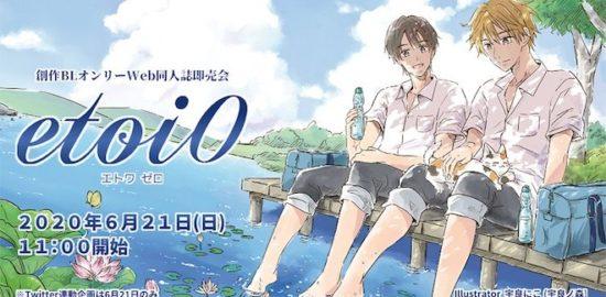 2020年6月21日(日)11:00から6月30日(火)23:59までの期間にで創作BLオンリーWEB同人誌即売会「etoi0」(エトワゼロ)が開催されます。