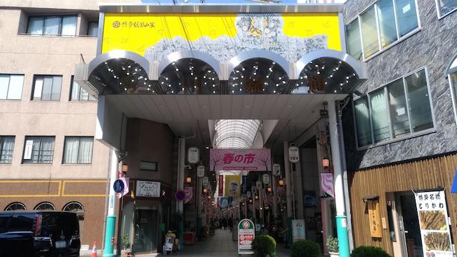 2020年3月の福岡市・川端商店街
