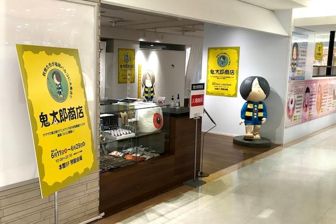 2020年6月11日(木)から29日(月)までの期間、福岡市中央区天神の福岡PARCO本館で「鬼太郎商店」が開催されます。