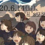 2020年6月14日(日)に福岡市博多区のベイサイドプレイス博多で「丩'sワンマンライブ」が開催されます。