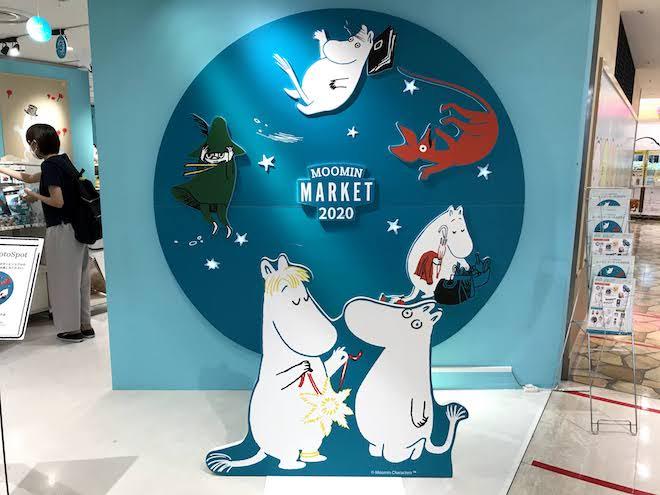 「ムーミンマーケット2020」のフォトスポット。福岡市天神の福岡パルコ本館8Fパルコファクトリー
