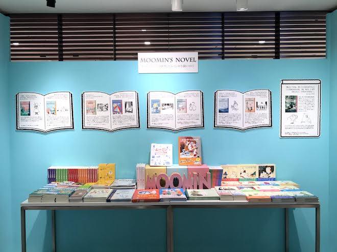 トーベ・ヤンソンが執筆したムーミンの小説について紹介-「ムーミンマーケット2020」福岡パルコ