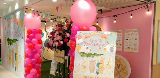 2020年6月5日(金)から6月22日(月)まで、福岡市天神の福岡パルコで「キューライス フェムフェムランド」が開催されます。