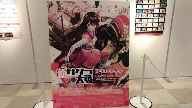 2020年5月29日(金)から6月14日(日)まで、福岡市の博多マルイ5Fイベントスペースで「新サクラ大戦 the Animation 丸井百貨店」が開催されます。