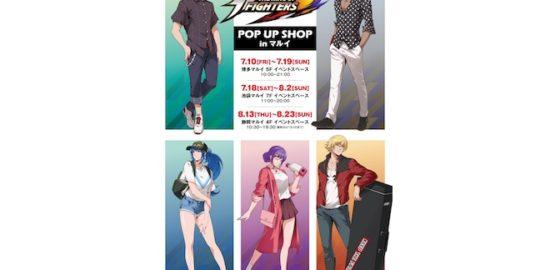 2020年7月10日(金)から7月19日(日)まで、福岡市の博多マルイ5Fイベントスペースで「THE KING OF FIGHTERS POP UP SHOP in 博多マルイ」が開催されます。