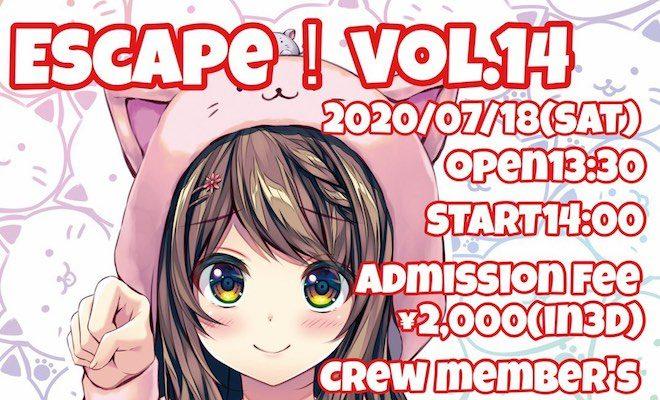 2020年7月18日(土)14:00から福岡市舞鶴のセレクタで美少女ゲームソングオンリーイベント「Escape!」が開催されます。