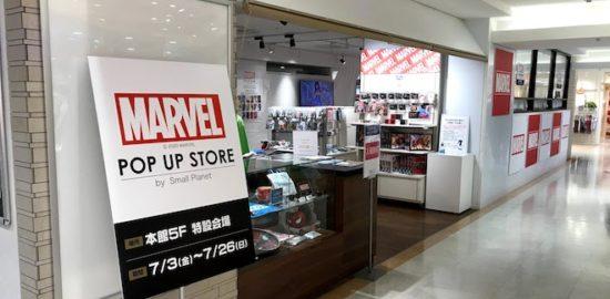 MARVELの人気キャラグッズが一堂に会する期間限定ストア「MARVEL POP UP STORE」が、福岡パルコ本館5F特設会場で、2020年7月3日(金)~7月26日(日)の期間限定で開催されます。