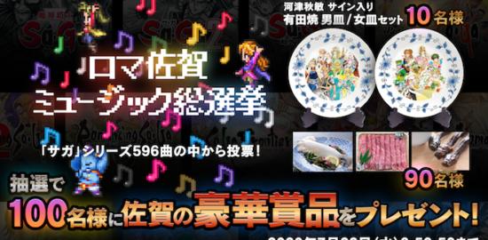 2020年7月9日(木)からWEB上で「ロマ佐賀ミュージック総選挙」「ロマンシング佐賀サマーフェア」が期間限定で開催されます。