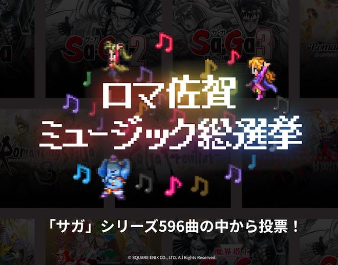 ロマ佐賀ミュージック総選挙