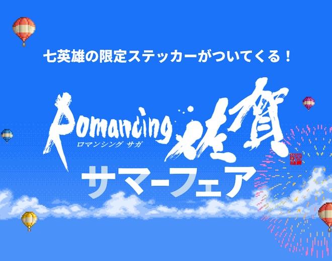 2020年7月9日(木)からWEB上で「ロマンシング佐賀サマーフェア」が期間限定で開催されます。七英雄のステッカー入手