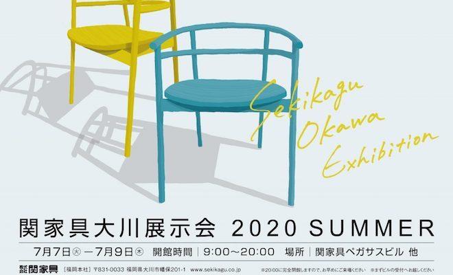 2020年7月7日(火)から9日(木)までの期間、福岡県大川市の関家具大川本店などで「関家具大川展示会 2020 SUMMER」が開催されます。同社が手がけるゲーミングチェア「Contieaks(コンティークス)」など、関家具の新作・現行商品・限定品がラインナップされます。