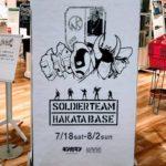 2020年7月18日(土)から8月2日(日)まで、福岡市の博多マルイ5Fイベントスペースで人気漫画『キン肉マン』のイベント「SOLDIER TEAM HAKATA BASE 」が開催されます。