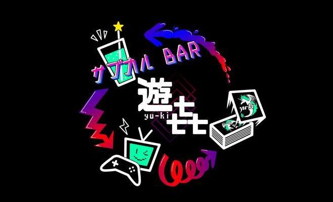 2020年7月15日(水)に長崎県大村市にサブカルBAR 遊㐂 (yu-ki)がオープンします。