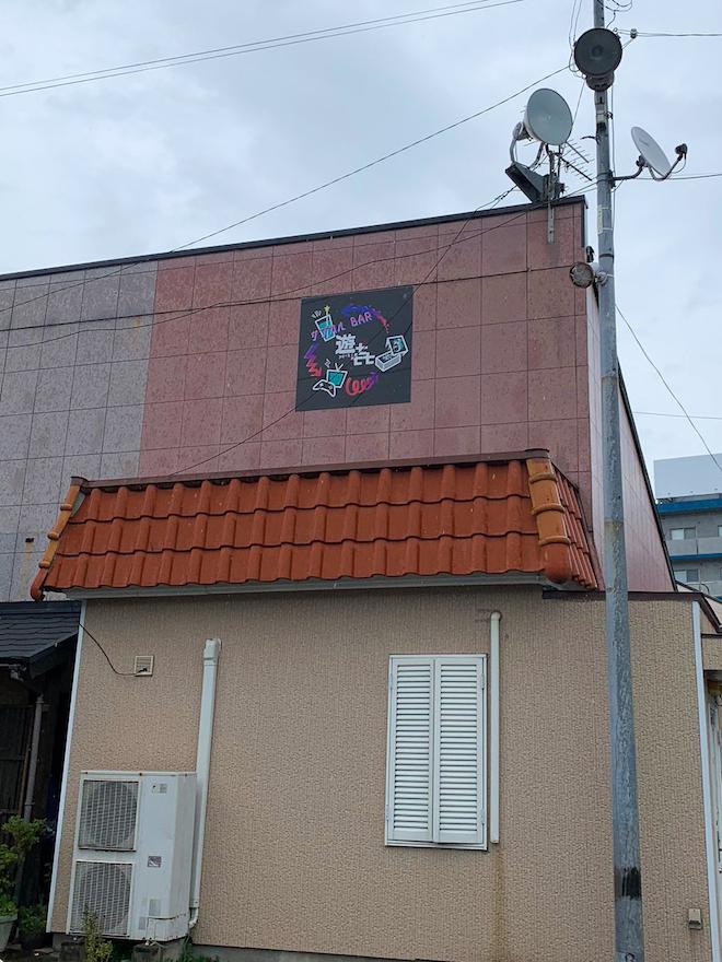 長崎県大村市のサブカルBAR 遊㐂(ゆうき)の外観