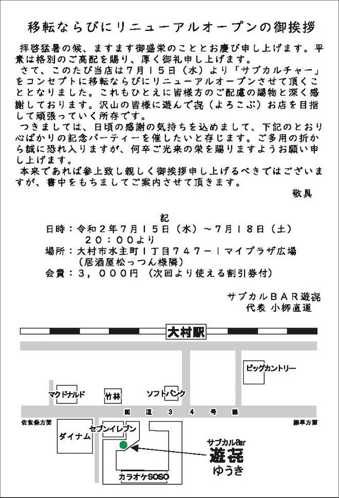 長崎県大村市のサブカルBAR 遊㐂(ゆうき)のオープンイベント