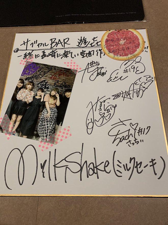 長崎のアイドル・ミルクセーキのサイン