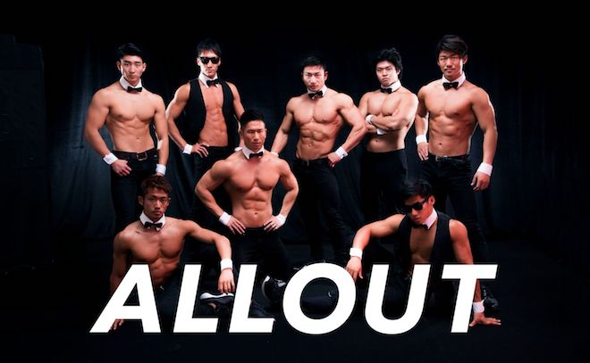 ALLOUTはフィットネスの浸透を目的に、鍛え上げられた肉体を媒体に活動するマッスルパフォーマンスチーム。全国に500人以上のマッチョをネットワークし、各種イベントやプロモーションに出演し、「マッスルカフェ」なども各地で開催。他にも 「筋肉盆踊り」「マッスルタクシー」や「筋肉助っ人プロジェクト」など筋肉を活用した企画、コンテンツを展開しています。ALLOUTは体づくりの魅力を伝え、世界中の人々当たり前のように日々フィットネスに取り組む社会を目指しています。筋肉は世界を救う!