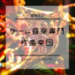 福岡のゲーム音楽専門吹奏楽団「福岡ゲームミュージック吹奏楽団」(FGM-Wind)