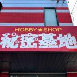 大分市のプラモデル&フィギュア店「HOBBY SHOP 秘密基地」