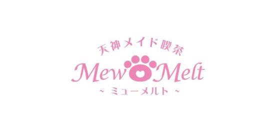 「天神メイド喫茶-Mew Melt」(ミューメルト)