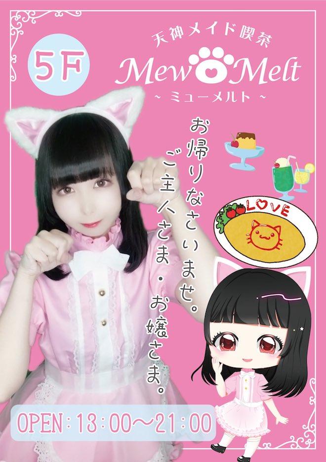「天神メイド喫茶-Mew Melt」(ミューメルト)は5Fにあり、13:00オープン、21:00閉店