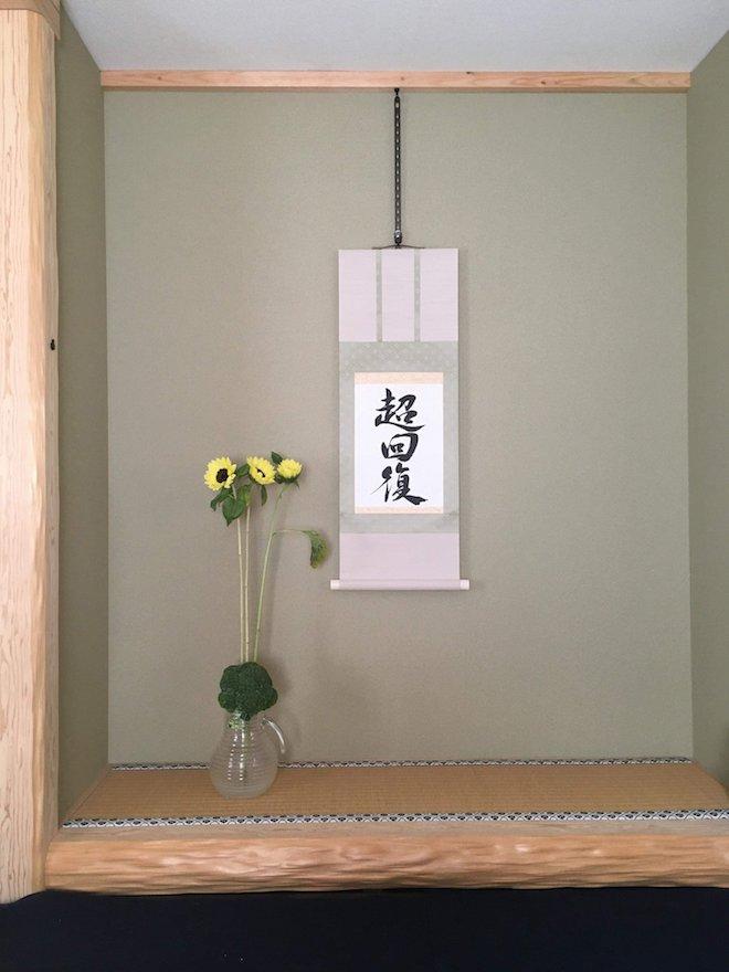 床の間の花-ヒマワリとブロッコリー