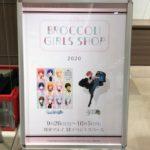 2020年9月10日(木)から9月21日(月)まで、福岡市の博多マルイ5Fイベントスペースで「ブロッコリーガールズショップ2020 in 博多マルイ 」が開催されます。