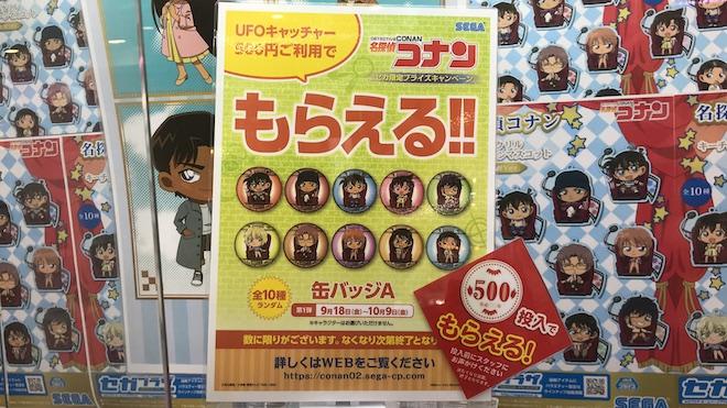 2020年9月18日(金)から10月25日(日)までの期間、福岡市のセガ福岡天神を含む、全国のセガのアミューズメント施設191店舗で「名探偵コナン セガ限定プライズキャンペーン」が開催されます。