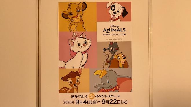 2020年9月4日(金)から9月22日(火)まで、福岡市の博多マルイ5Fイベントスペースで「DISNEY ANIMALS GOODS COLLECTION」が開催されます。