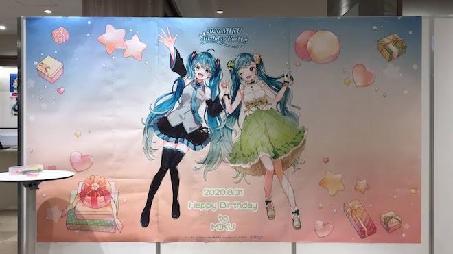 2020年8月28日(金)から9月6日(日)まで、福岡市の博多マルイ5Fイベントスペースで初音ミク「Summer Party & Birthday Party」が開催されます。