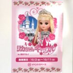 2020年10月2日(金)から10月11日(日)まで、福岡市の博多マルイ5Fイベントスペースで「リカちゃんキャッスル in 博多マルイ」が開催されます。