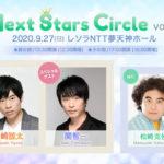 2020年9月27日(日)に福岡市中央区のレソラNTT夢天神ホール(レソラホール)で声優イベント「Next Stars Circle vol.004」が開催されます。出演は岩崎諒太さん、関智一さん、松崎克俊さんの3人。