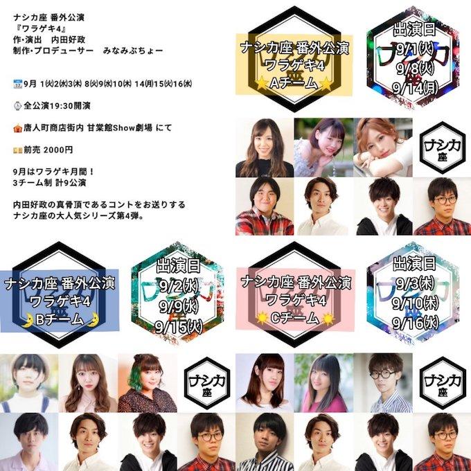 2020年9月1日(月)から9月16日(水)まで福岡市中央区の甘棠館(かんとうかん)Show劇場でナシカ座 番外公演『ワラゲキ4』が開催されます。