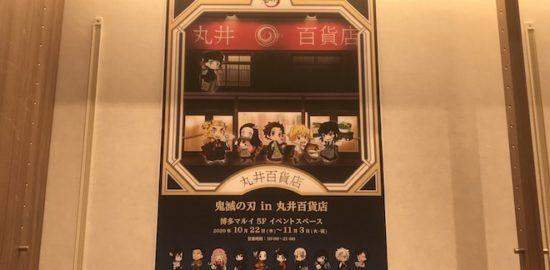 鬼滅の刃 in 丸井百貨店・ポスター