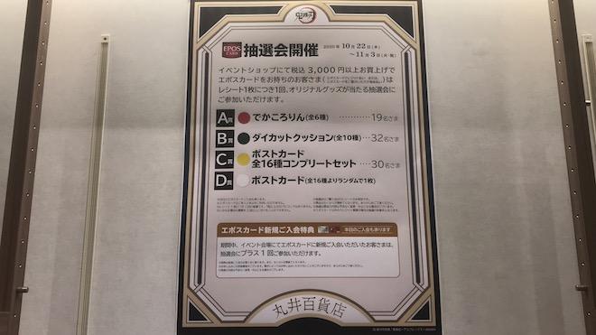 鬼滅の刃 in 丸井百貨店・エポスカード会員さま限定お買上抽選会・景品内容
