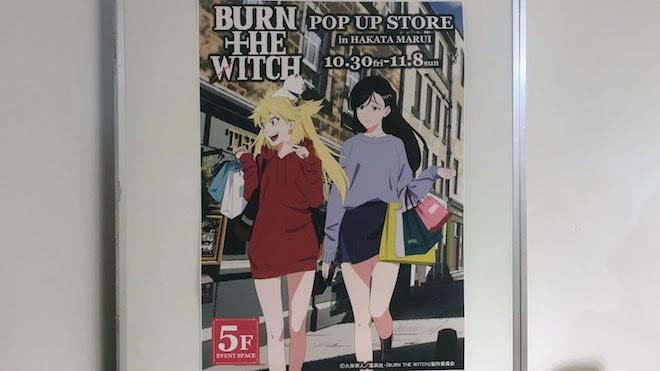 2020年10月30日(金)から11月8日(日)まで、福岡市の博多マルイ5Fイベントスペースで「BURN THE WITCH 」POP UP STOREが開催されます。
