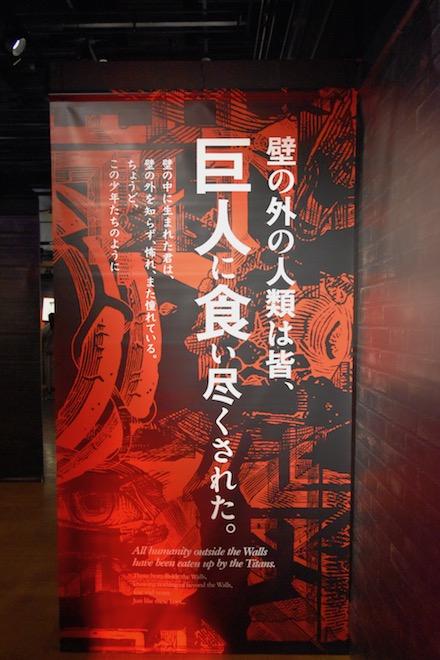 進撃の巨人展FINAL ver.福岡・壁の外の人類は皆、巨人に食い尽くされた