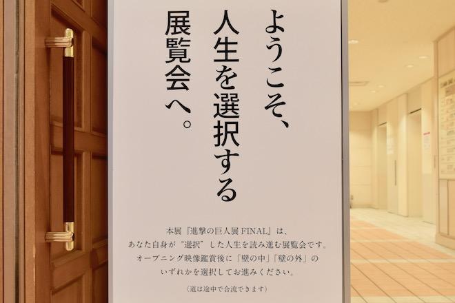 進撃の巨人展FINAL ver.福岡・人生を選択する展覧会