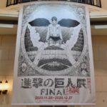 2020年11月28日(土)から12月27日(日)までの期間、福岡市の西鉄ホールで「進撃の巨人展FINAL ver.福岡」が開催されます。