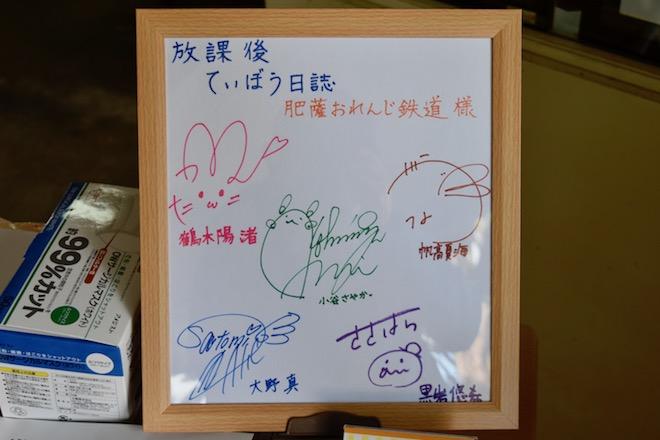 佐敷駅内に飾られていた、アニメ『放課後ていぼう日誌』ていぼう部員&声優陣のサイン